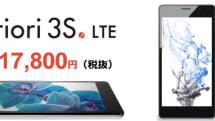 『タブレット並み』4000mAhバッテリーを搭載するSIMフリースマホ Priori 3S LTEが発売、1万7800円