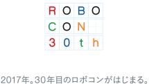 世界を救わないロボット集結、高専ロボコン30周年。12.3有明コロシアムは節目の記念大会