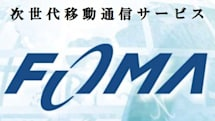 2001年の今日、ドコモが第3世代携帯電話サービス(FOMA)を開始しました:今日は何の日?