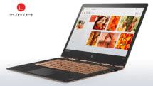 999gの変形ノートPC YOGA 900Sがレノボから。12.5型画面ながら薄さ12.8mm、第六世代Core m搭載