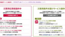 北海道で震度6強の地震、携帯3社が「災害用伝言板」を提供開始