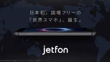クラウドSIM内蔵スマホ「jetfon」がau VoLTEに対応へ
