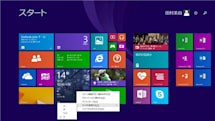 マイクロソフト、Windows 8.1 Updateの一般配信を開始。マウス&キーボード操作を改善