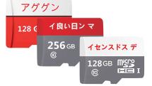 「イ良い日ン マ」「イセンスドス デ」「アググン」怪しい日本語のSDメモリーカード がAmazonにて販売(世永玲生)