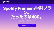 「Spotify Premium学割プラン」開始、月額480円。大学/短大/高専など高等教育機関の学生が対象