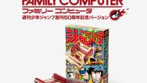 ミニファミコン、週刊少年ジャンプ特別版が7月7日発売。ファミコンジャンプなど20タイトルを収録