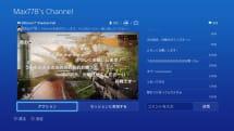 PS4 v1.70アップデート本日提供、ニコ生やHD画質などブロードキャスト強化。HDCPオフなど新機能多数
