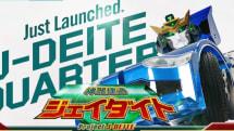 変形ロボ開発の Project J-deite 始動、試作機動画公開。BRAVE ROBOTICSとアスラテック開発