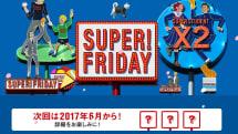 ソフトバンクSUPER FRIDAYは6月に再開、ただし5月は休止に。店舗や特典は後日発表