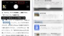 ネットの言葉を素早く検索できる便利技。漢字の読み方も意外な方法でわかります:iPhone Tips