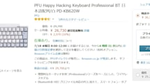 あのHHKBもAmazonプライムデー特価に。PFUの高級小型キーボード各種が10%オフ中