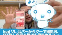 動画:LGの isai VL はパーからグーで撮影可、BT無し安価な自撮り棒でも簡単セルフィ