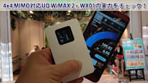 UQ WiMAX 2+ WX01 通信テスト:4x4 MIMO 下り最大220Mbps対応の実力、品川・秋葉原・新橋で110Mbps超を目指す
