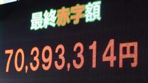 ニコニコ超会議3の赤字は7039万3314円。町会議の開催地や電王戦23時間対局など詳細発表