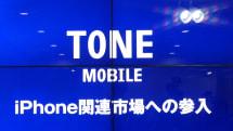 子どもにも安心してiPhoneを使わせられる TONE SIM(for iPhone)、格安SIMのトーンモバイルが発表