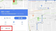 Google Maps: How to measure distances between 2 points : Machine translation