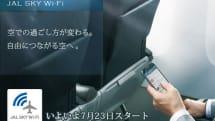 JALの国内線機内インターネットサービスJAL SKY Wi-Fi は7月23日開始、料金は時間制か定額制を選択
