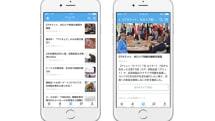 iOS版 Twitter アプリに日本独自の「News」機能、注目の話題を一覧表示