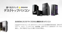 本格的BTO PCがAmazonで買える。マウスコンピューターが「セミオーダーストア」を開設、2000円引きセール中