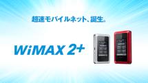 2013年の今日、WiMAX 2+が開始されました:今日は何の日?