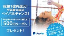 PS Storeで使えるクーポンを先着10万名にプレゼントするキャンペーン、ペイパルが開催。PS Plus一生分の利用権も当たる