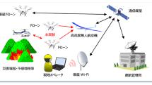 9km離れた位置で飛行中のドローンとの通信に成功。衛星通信と無人機による運行管理システムの実現に新たな一歩