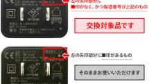 arrowsユーザーは確認を。富士通、スマホ・タブレット付属の一部ACアダプターに製造不良、無償交換を発表