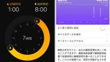 アラームだけじゃない! iOS 10の「時計」アプリは睡眠リズムの管理もしてくれる:iPhone Tips