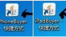 Chinese scalpers use app for bulk iPhone purchases