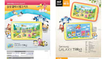 Child-friendly Galaxy Tab 3 Kids listed in Korean brochure