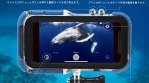 iPhone用15メートル防水ケース。水中でもハードボタンで撮影操作が可能(5/31まで)