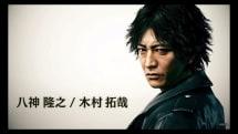 「キムタクは私が守る!」──木村拓哉主演のPS4ゲームをジャニオタがプレイ『JUDGE EYES:死神の遺言』