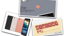 1月26日のできごとは「0 SIM 発売」「Android One S3 発売」ほか:今日は何の日?