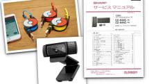1月13日のできごとは「X68000のサービスマニュアル公開」「ポケモンコラボ充電ケーブル発売」ほか:今日は何の日?