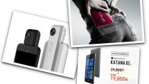 1月8日のできごとは「Insta360 Nano S 発売」「VAIO type P 発表」ほか:今日は何の日?