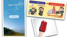 1月21日のできごとは「プライム・フォト 提供開始」「ヨドバシカメラ 店舗受け取りサービス24時間化」ほか:今日は何の日?