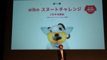 「aibo 育成チャレンジ」2月開始、オーナーみんなの力でAIに学習させるプロジェクト
