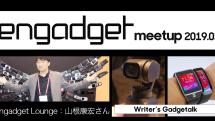 無料イベント:Engadget meetupを3/22に開催。山根博士と編集長の対談とライター陣によるガジェットトーク
