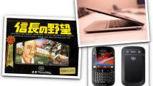 3月30日のできごとは「信長の野望 発売」「HP ENVY 14 Spectre 発売」ほか:今日は何の日?