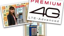 3月27日のできごとは「PREMIUM 4G 開始」「スマホATM 開始」ほか:今日は何の日?