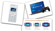 3月21日のできごとは「ストラップフォン2 発売」「PlayStation Now for PC サービス開始」ほか:今日は何の日?