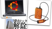 5月1日のできごとは「デルがUbuntuサポートを発表」「HX-A100 発売」ほか:今日は何の日?