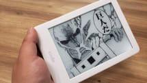 一番安くて小さい新Kindleは漫画リーダーとして超優秀