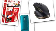 4月2日のできごとは「MX Master 発売」「USBメモリー版 ATOK 2009 発売」ほか:今日は何の日?