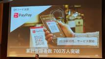 460億増資のPayPay、スマホ決済の第2ラウンドが間もなく始まる:モバイル決済最前線