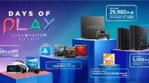 PlayStationのビッグセール「Days of Play」6月7日から、△○✕□デザインのPS4限定モデルも