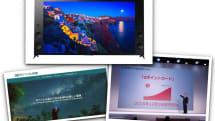 5月13日のできごとは「Android TV採用BRAVIA 発表」「dポイント 発表」ほか:今日は何の日?