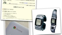 5月7日のできごとは「汎用JPドメインの先願登録申請開始」「WRISTOMO 発売」ほか:今日は何の日?