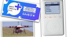 5月9日のできごとは「iPod(Dock Connector) 発売」「+メッセージ 開始」ほか:今日は何の日?