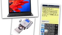 6月22日のできごとは「VAIO Pro 11/13 発売」「GIGABEAT 発売」ほか:今日は何の日?